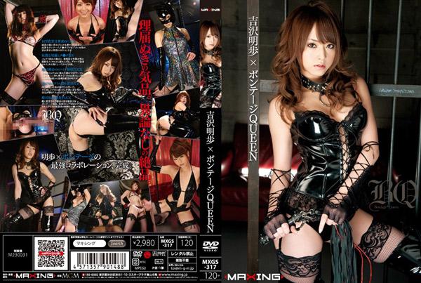 Akiho Yoshizawa in Bondage Queen
