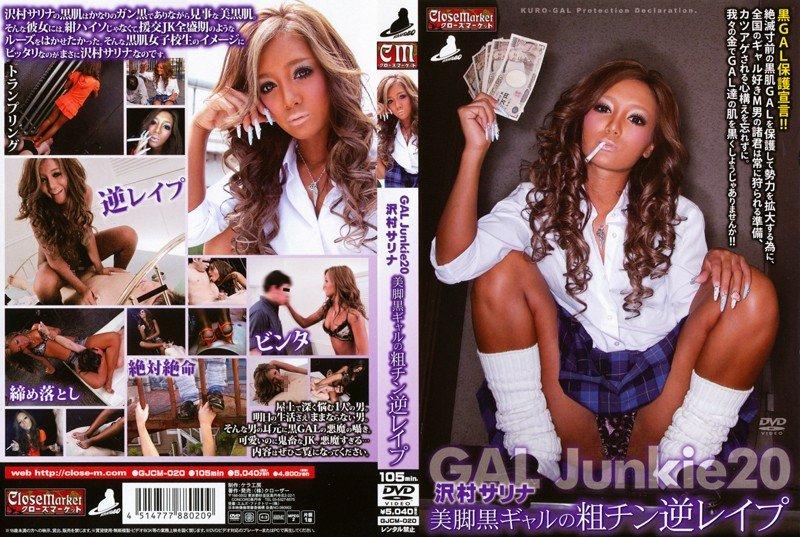 Sawamura Sarina, Hikari Reo in Roughness Of The Gal Black Reverse Rape Chin Legs Sarina Sawamura GAL Junkie 20
