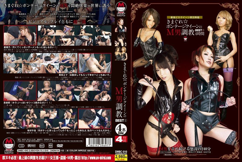 Izumi Mana, Arimura Chika, Kisaki Ema, Hoshi Yuuno in 2 4 BEST Training Man Hours Of M Bondage Queen Capricious