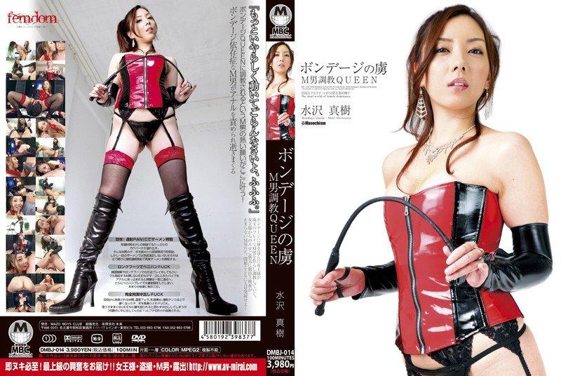 Mizusawa Maki in Maki Mizusawa QUEEN M GONZO Man Obsessed With Bondage